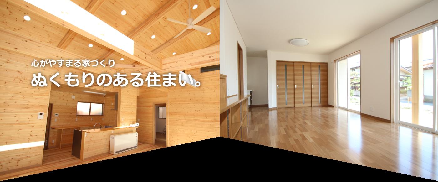 長野市でぬくもりのある住まい、住宅新築工事なら