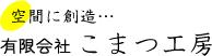 長野市のリフォーム・新築のことなら、長野市の工務店「有限会社こまつ工房」